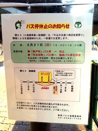 8/31、牛込中央通り商店街夏祭りによる[橋63]迂回