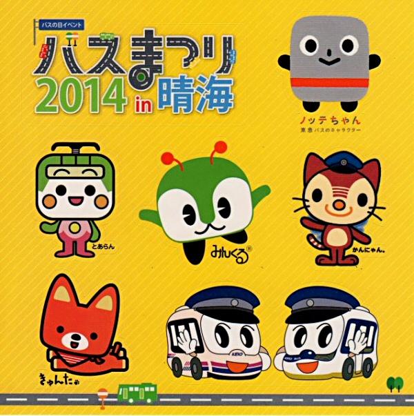 9/23、晴海バスの日イベント開催