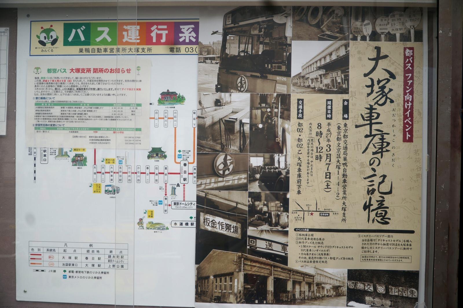 「大塚車庫の記憶」・ミステリーツアー開催