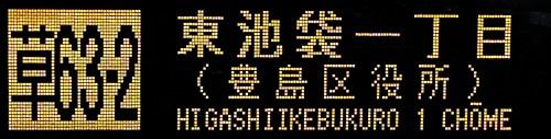 5月7日より豊島区役所移転による改称+[草63-2]臨時便運行