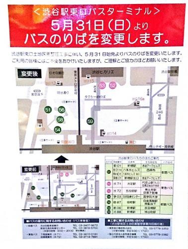 5月31日、渋谷駅東口ターミナルの変化