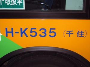 K代(H14)-総括