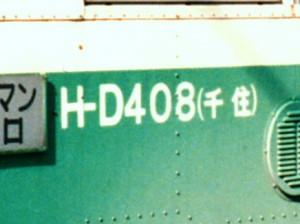 D代(S51)-総括