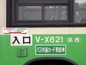 X代(H3)-総括