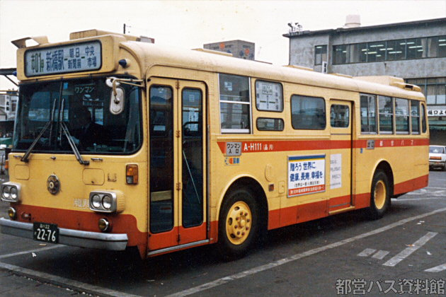H代(S55)-日野