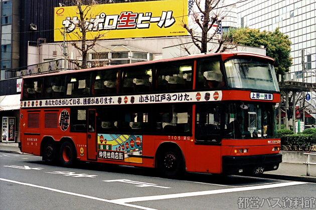 T代(S63)-その他