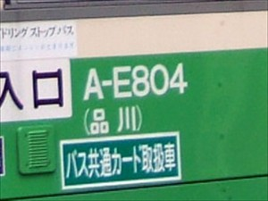 E代(H10)-総括
