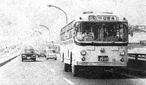 首都高を走った都営バス