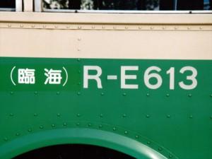 E代(S52)-総括
