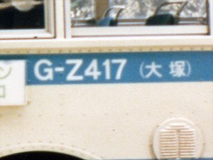 Z代(S47)-総括