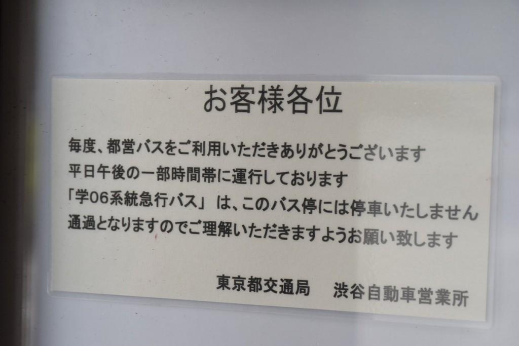 [学06急行]を開設