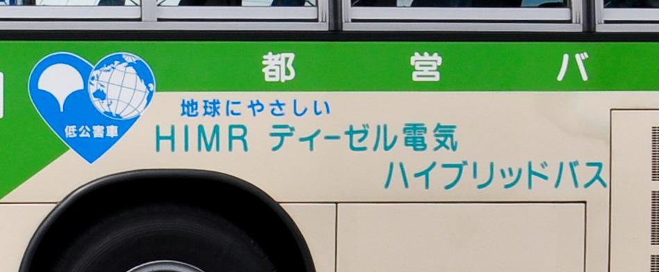 低公害バス-HIMR(ディーゼル電気ハイブリッドバス)