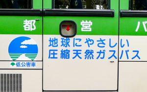 低公害-CNG