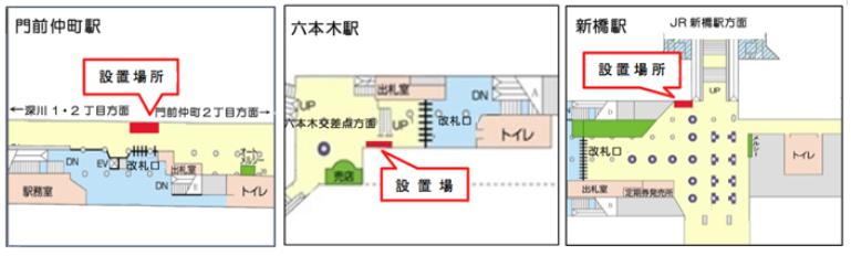 都営地下鉄・東京メトロ駅改札でバス乗換案内のデジタルサイネージを設置