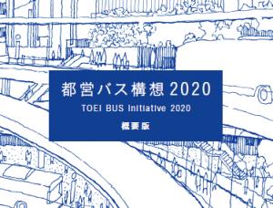 フルフラット型ノンステップ、充実した案内-「都営バス構想2020」を公表