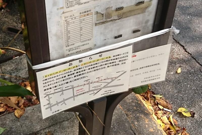 11/7、南長崎地区イベントによる[白61]迂回