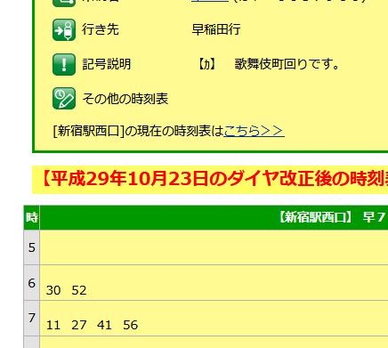 10/23、早稲田管内でダイヤ改正