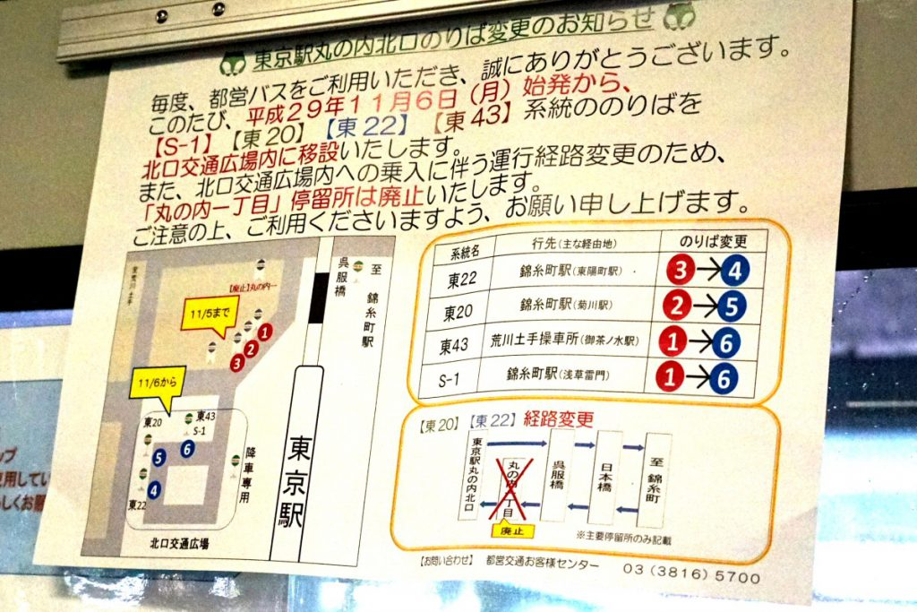 11/6、東京駅丸の内北口のターミナル新設+ダイヤ改正