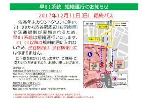 12/31、渋谷カウントダウン交通規制による迂回