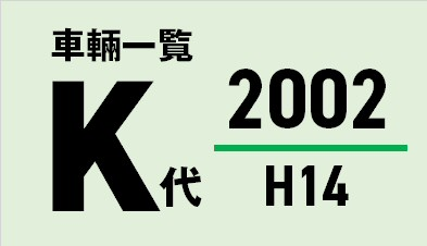 都営バス 平成14/2002年度(K代)車輛一覧