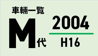 都営バス 平成16/2004年度(M代)車輛一覧