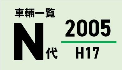 都営バス 平成17/2005年度(N代)車輛一覧