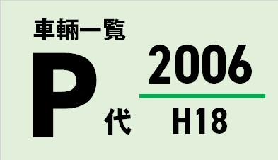 都営バス 平成18/2006年度(P代)車輛一覧