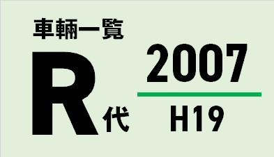 都営バス 平成19/2007年度(R代)車輛一覧