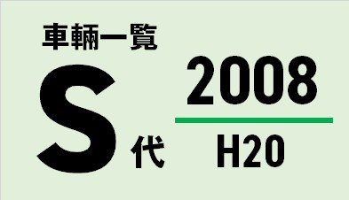 都営バス 平成20/2008年度(S代)車輛一覧