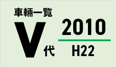 都営バス 平成22/2010年度(V代)車輛一覧