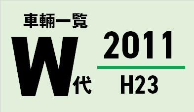 都営バス 平成23/2011年度(W代)車輛一覧