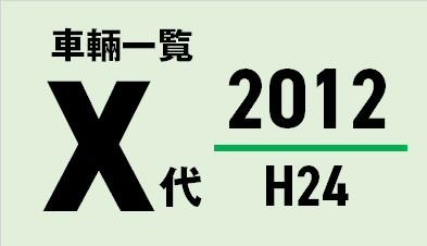都営バス 平成24/2012年度(X代)車輛一覧