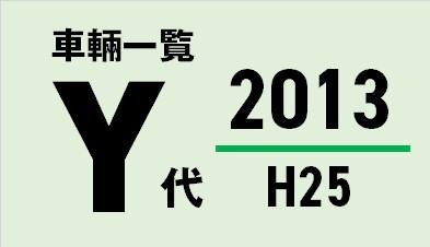 都営バス 平成25/2013年度(Y代)車輛一覧
