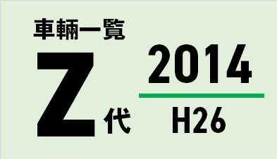 都営バス 平成26/2014年度(Z代)車輛一覧