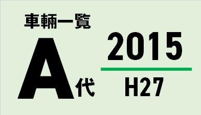 都営バス 平成27/2015年度(A代)車輛一覧