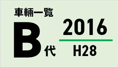 都営バス 平成28/2016年度(B代)車輛一覧