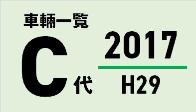 都営バス 平成29/2017年度(C代)車輛一覧