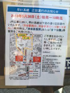 5/26・27、JR渋谷駅の工事に伴い[早81][池86]が渋谷駅に寄らず