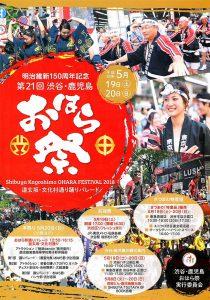 5/20、渋谷おはら祭りパレードによる迂回