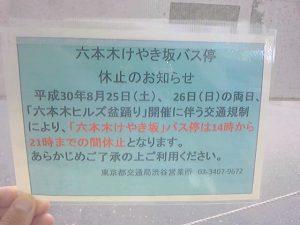 8/25、六本木ヒルズ盆踊りに伴う規制