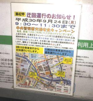 9/24、中央警察署交通安全キャンペーンによる日本橋迂回