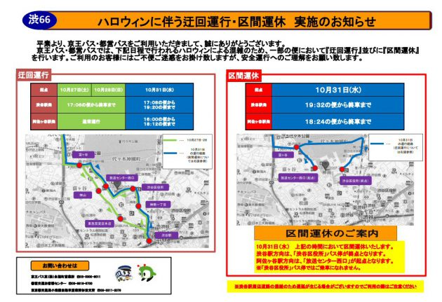 10/27, 28, 31、渋谷ハロウィーンによる夜の迂回