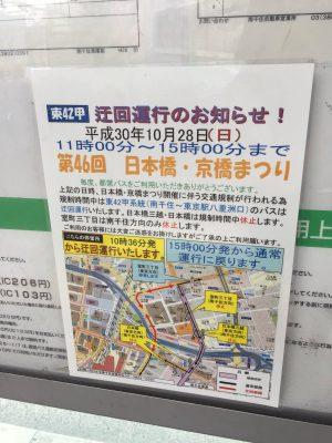 10/28、日本橋・京橋まつりによる迂回