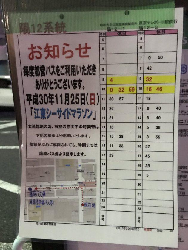 11/25、江東シーサイドマラソンに伴う迂回