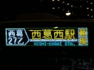 江戸川のフルカラーLEDが小変化