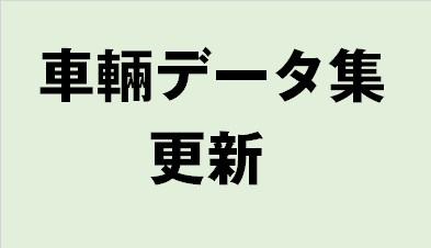 都営バス車輛データ集 更新(2019.4)