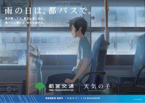 映画「天気の子」とタイアップ~「雨の日は、都バスで。」~