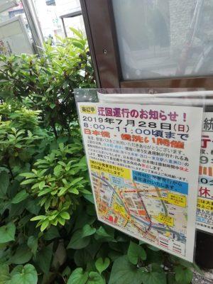 7/28、日本橋橋洗いによる迂回