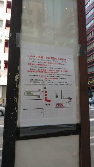 8/31、新宿交通安全パレードによる迂回