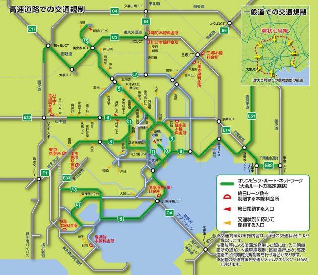 7月~9月の東京2020大会テスト等による交通規制